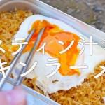 【メスティン料理】汁なしチキンラーメンwith半熟卵[ソロキャンプ][山ごはん]