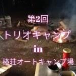 第2回 トリオキャンプ in 椿荘オートキャンプ場