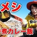 【キャンプ料理】女子ソロ登山!絶景山ごはんが最高【メスティン】