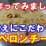 【作ってみました】男の料理 見栄えにこだわったペペロンチーノ 第1弾 ひかるとTAKAのエンタメチャンネル