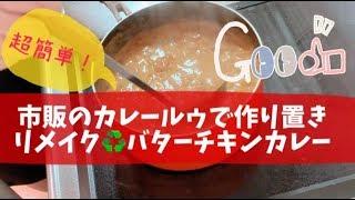 【簡単10分!】作り置きリメイクのバターチキンカレー【時短料理】