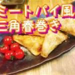 【料理動画12】簡単 パーティ 料理  おいしい ミートパイ 風 三角 春巻き