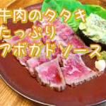 【料理動画13】オシャレ 簡単 パーティ 料理 牛肉のタタキ たっぷり アボガド ソース