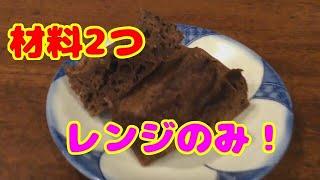 材料2つで超簡単!チョコレートケーキが電子レンジで作れちゃう  作り方・レシピ!