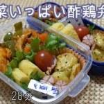 【お弁当】酢鶏 じゃがいもガーリック 卵焼き ウインナー Kiri【Obento】