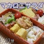 【お弁当】マカロニサラダ 豚肉の甘辛炒め チキンナゲット 卵焼き ウインナー【Obento】