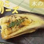 [レシピ動画] たけのこ料理シリーズ【木の芽焼き】グリルで焼いて香ばしく 料理 レシピ 簡単