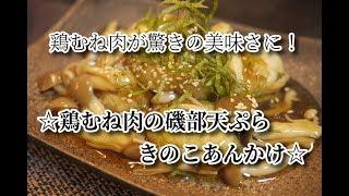 あんかけでぐっと美味くなる!【簡単料理】☆鶏むね肉天ぷらのきのこあんかけ☆