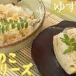 [レシピ動画] たけのこ料理シリーズ【ゆず寿司】シャキシャキ歯ごたえ ゆずの香りがたまらない♪ 料理 レシピ 簡単