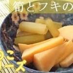[レシピ動画] たけのこ料理シリーズ【筍とフキの旨煮】驚くほど爽やかなフキの風味とお出汁がたまらない♪ 料理 レシピ 簡単