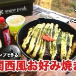 スキレット料理!関西風お好み焼き【オヤジの庭飯】キャンプで手間いらず驚くほど簡単で美味しいやつ教えます★