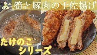 [レシピ動画] たけのこ料理シリーズ【筍と豚肉の土佐揚げ】決め手はかつお節の衣!風味が断然違う♪ おもてなしにも♪ 料理 レシピ 簡単