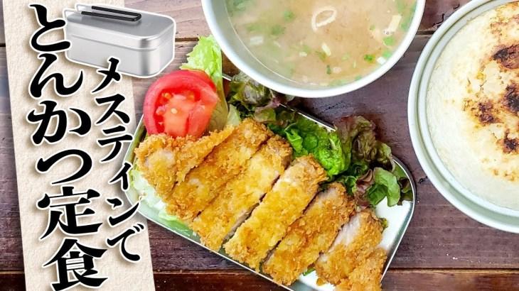 【メスティン料理】キャンプで揚げ物の定番とんかつ定食を作る!