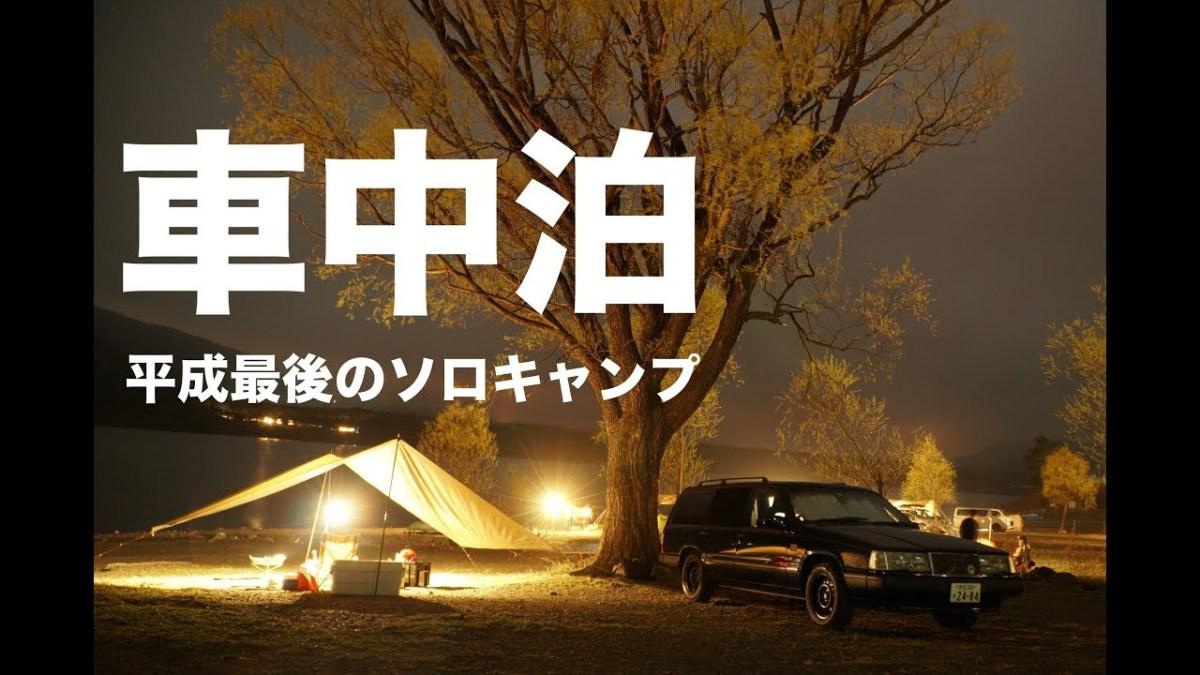 『車中泊』平成最後のソロキャンプ 西湖自由キャンプ場