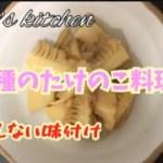簡単♡竹の子料理3種 失敗しない味付け!!