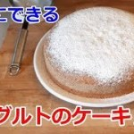 【イタリア料理】簡単にできるヨーグルトのケーキ/madonnina