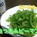【簡単料理】簡単おつまみピーマン炒め ビールに合う!