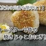トースターで焼きおにぎり!【簡単/料理】☆夜食に美味しい!焼きじゃこおにぎり☆