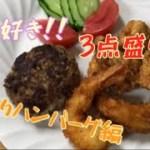 簡単♡ハンバーグの作り方 料理動画
