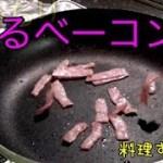 【簡単お料理】家にあるもので、ちゃちゃっとクッキング!!