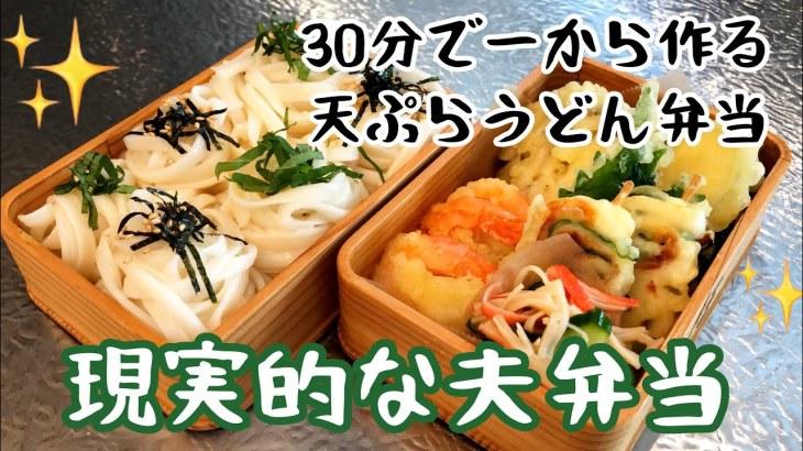 [お弁当]30分で天ぷらうどん弁当を作る [料理動画]