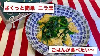 【さくっと簡単料理 ♯30】ニラ玉〜STIR FRY OF CHINESE CHIVE AND EGG〜
