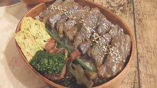 【お弁当作り】#46  お肉たっぷり わさび醤油カルビ弁当!【旦那弁当】