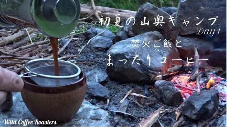 ソロキャンプ コーヒー,、焚き火、料理 Camping&Coffee【Day1】