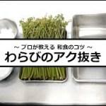 わらび アク抜き 和食の基本 プロが教える 料理のコツ Japenese food Cooking tips
