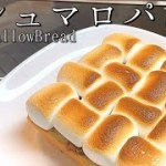 【Marshmallow bread】とろんとろんのマシュマロチョコパン★簡単料理/レシピ【ASMR】