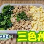 【料理動画】お魚三色丼【お弁当】