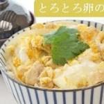 [レシピ動画] お出汁が香る【親子丼】ちょっとのコツで卵がとろとろに♪ 失敗知らずのレシピ 料理 簡単