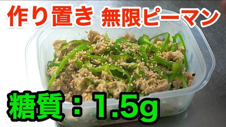 【作り置きレシピ】レンジで簡単4分!「無限ピーマン」【ダイエット】