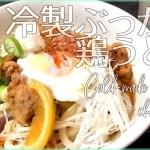 【料理レシピ】冷製ぶっかけ鶏うどん【簡単なのにプロの味!】