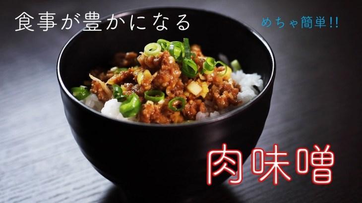 【簡単便利美味】ごはんにも豆腐にも合う肉味噌作り【自炊】