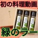 【料理動画】【緑のラー油】編 簡単!簡単!ちょ~簡単!つまみでどうぞ