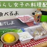 一人暮らし独り身女子の料理配信〜夏だけどお鍋作って食べる〜