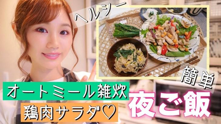 【料理動画】ママと子供の簡単パパッと料理!【栄養満点】