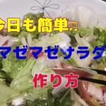 #料理 #サラダ 今日も簡単 マゼマゼサラダ 作り方