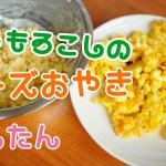 超簡単!トウモロコシのお焼き 相葉マナブで紹介された簡単トウモロコシレシピ