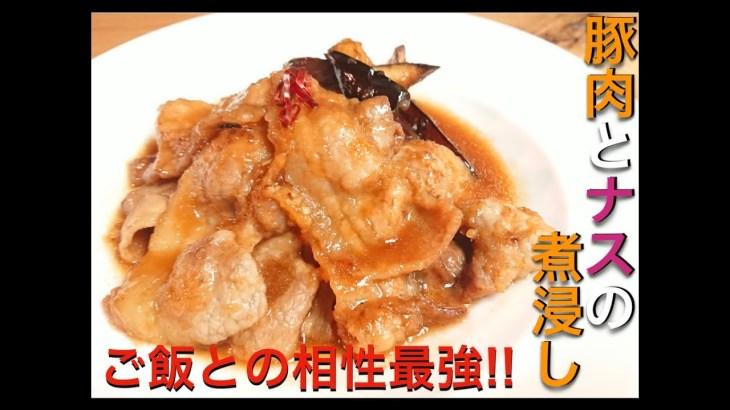 飯テロ!?簡単に作れる豚肉とナスの煮浸しがご飯との相性最強過ぎたwww【料理】