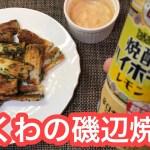 【料理】一人暮らし男の晩御飯♯25 ちくわの磯辺焼き