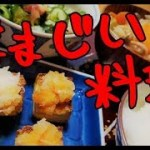 【料理】音楽と編集でいくらでも凄まじくなる料理3品【レシピ】【けんちん汁】