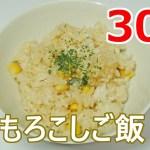 とうもろこしご飯【リアル30秒クッキング】(ご飯/料理/時短簡単レシピ)
