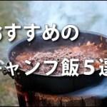 おすすめのキャンプ料理5選