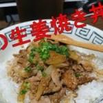 【料理動画#7】簡単! 豚の生姜焼き丼