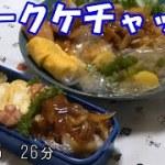 【お弁当】ポークケチャップ じゃがいもとピーマンの胡麻和え 卵焼き ウインナー 【Obento】