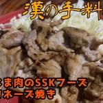 【一人暮らしの料理】豚こま肉のSSKフーズマヨネーズ焼き【コクがすごい】