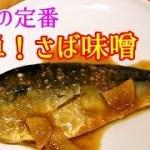 【かんたん料理】和食の定番 簡単・さば味噌