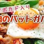 【料理】屋台の味!自宅で簡単ガパオライスの作り方(パットガパオガイ)【アボカド入り】